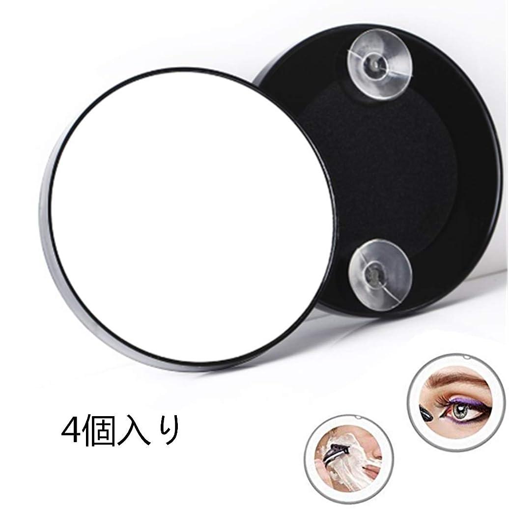 可塑性記念品想定する拡大鏡 化粧鏡 浴室鏡 3倍5倍10倍15倍 拡大化粧鏡 手鏡 吸盤式 丸型 吸盤付き 壁掛け メイクミラー 4個