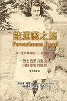 我一生的轉捩點──能源廠之路: Powerhouse Road (Traditional Chinese Edition)