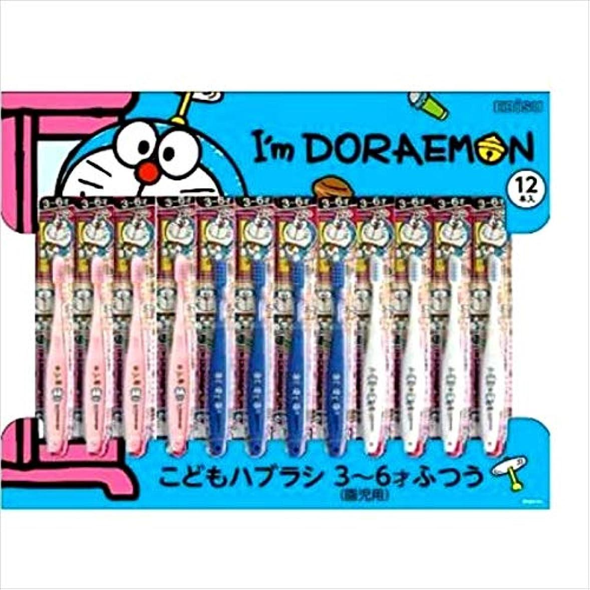 前提条件和らげるパーチナシティI'M DORAEMON 子供用 歯ブラシ 12本入り