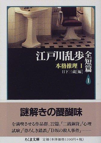 江戸川乱歩全短篇〈1〉本格推理(1) (ちくま文庫)