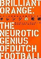 オレンジの呪縛――オランダ代表はなぜ勝てないか?