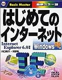 はじめてのインターネットWindowsXP版 InternetExplorer6.0対応 (はじめての…シリーズ)
