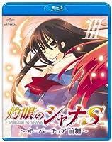 OVA「灼眼のシャナS」第III巻 [Blu-ray]