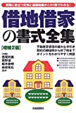 借地借家の書式全集
