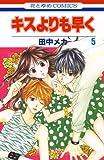 キスよりも早く 5 (花とゆめコミックス)