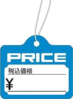 タカ印 タグ 提札 カバン型PRICE 18-1336 水色 H27×W31mm 総額表示タイプ