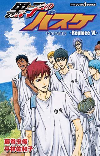 黒子のバスケ―Replace 6― キセキの遠征 (JUMP j BOOKS)