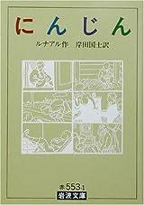 にんじん (岩波文庫)