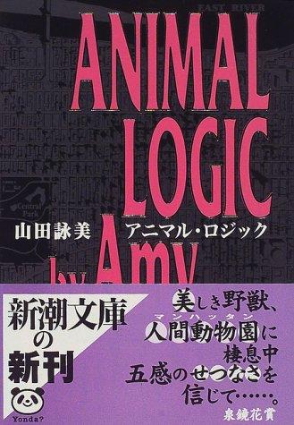アニマル・ロジック (新潮文庫)