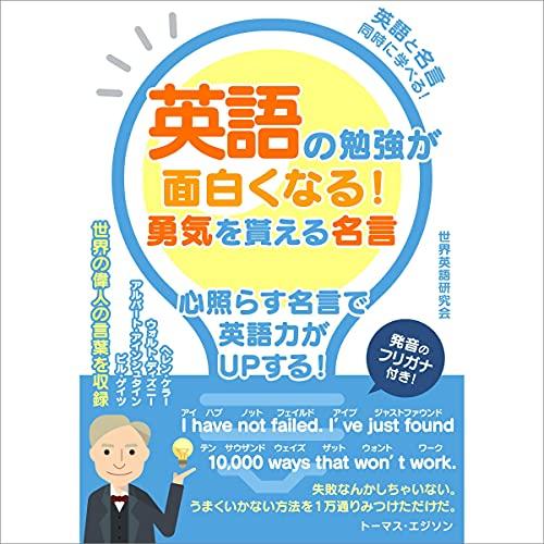 『英語の勉強が面白くなる!勇気を貰える名言』のカバーアート