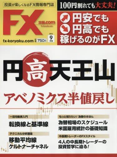月刊FX攻略.COM(ドットコム) 2016年 09 月号 雑誌