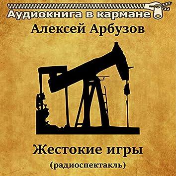 Алексей Арбузов - Жестокие игры (радиоспектакль)