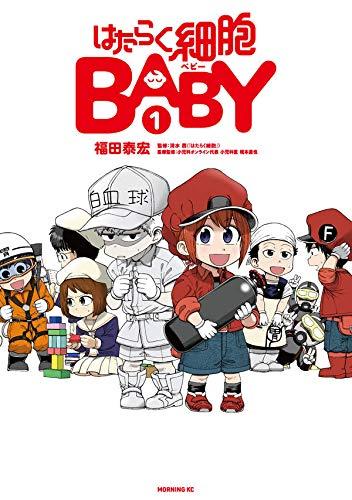 はたらく細胞BABY(1) (モーニング KC)_1