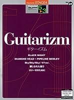 エレクトーン STAGEA ポピュラーシリーズ グレード5~3級(24)ギターイズム
