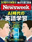 Newsweek (ニューズウィーク日本版) 2020年3/3号[AI時代の英語学習]