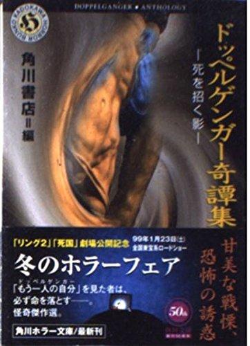 ドッペルゲンガー奇譚集―死を招く影 (角川ホラー文庫)の詳細を見る