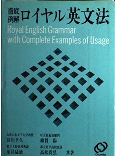 ロイヤル英文法―徹底例解の詳細を見る
