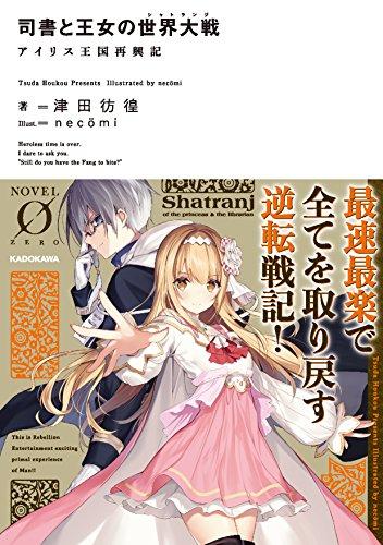 司書と王女の世界大戦 アイリス王国再興記 (Novel 0)