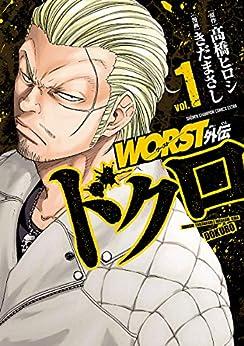 [きだまさし, 高橋ヒロシ]のWORST外伝 ドクロ 1 (少年チャンピオン・コミックス エクストラ)