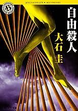 表紙: 自由殺人 (角川ホラー文庫) | 大石 圭
