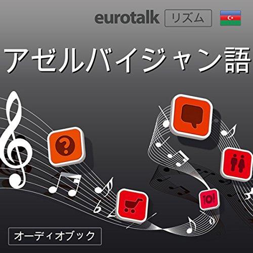 『Eurotalk リズム アゼルバイジャン語』のカバーアート