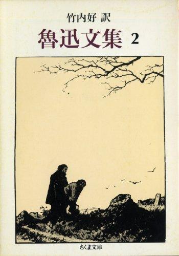 魯迅文集〈2〉 (ちくま文庫)