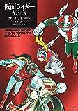 仮面ライダーV3/X 1973-74 [完全版]