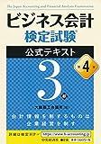 ビジネス会計検定試験公式テキスト3級〔第4版〕