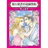 個人秘書の花嫁契約:ボスの心身を満たしてこそ秘書の鑑 (ハーレクインコミックス)