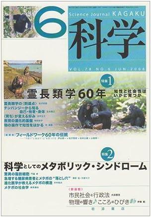 科学 2008年 06月号 [雑誌]