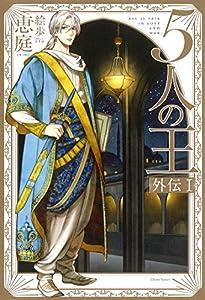 5人の王 外伝I【イラスト入り】 5人の王シリーズ (ダリア文庫e)