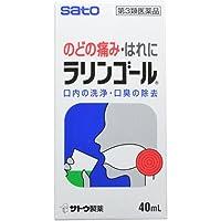【第3類医薬品】ラリンゴール 40mL ×10