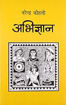 Abhigyan  (Hindi) by [Narendra Kohli]