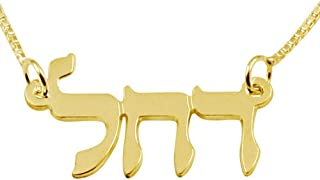 Personalized Hebrew Name Necklace - Name Necklace Name Pendant - Custom Made with Any Name
