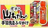 浜乙女 世界の山ちゃん 高速道路限定 手羽先風味 ふりかけ 名古屋めし 名古屋名物 60g
