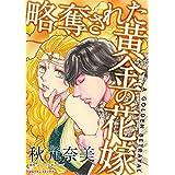 略奪された黄金の花嫁 (分冊版) 2巻