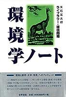 環境学ノート (ライブラリー環境問題)
