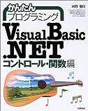 かんたんプログラミング VisualBasic.NET コントロール・関数編