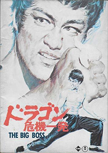 The The Big Boss (1971) original Japanese movie programLAST ONE NOT A DVD