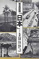 写真記録「日本」―九州(福岡・佐賀・長崎・大分・宮崎・熊本・鹿児島)