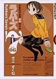 ラバーズ7(6) (サンデーGXコミックス)