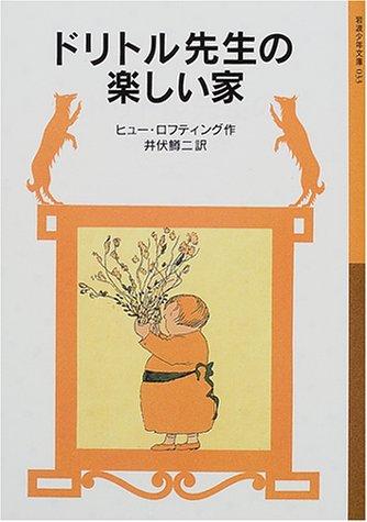 Mirror PDF: ドリトル先生の楽しい家 (岩波少年文庫―ドリトル先生物語)