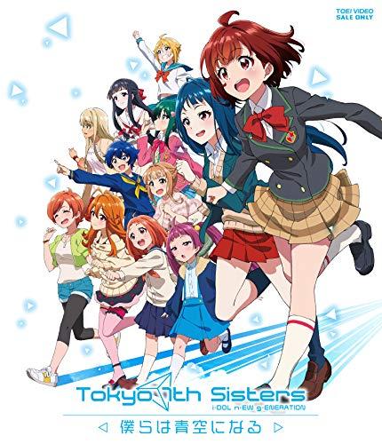 Tokyo 7th シスターズ -僕らは青空になる- [Blu-ray]