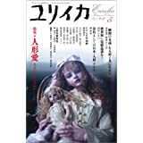 ユリイカ2005年5月号 特集=人形愛 あるいはI,DOLL