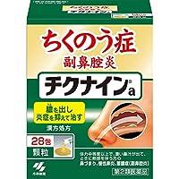 【第2類医薬品】チクナインa 28包 ×3