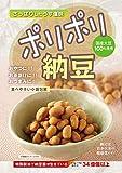 タコー ポリポリ納豆 うす塩味(5.5g☓30包)