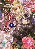 王女ベリータ~カスティーリアの薔薇~(上) (講談社X文庫)