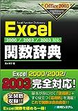 2000/2002/2003対応Excel関数辞典 (Office2003 Dictionary Series)
