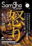 サンガジャパンVol.16(2014Winter)