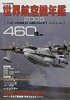 世界航空機年鑑 (2005年版) (別冊航空情報)